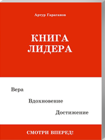 Книга лидера